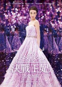 決戰王妃 5:為愛加冕