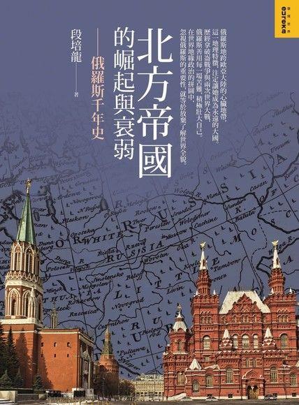 北方帝國的崛起與衰弱:俄羅斯千年史