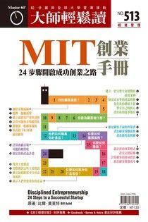 大師輕鬆讀513:MIT 創業手冊
