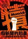 犢月刊NO.50