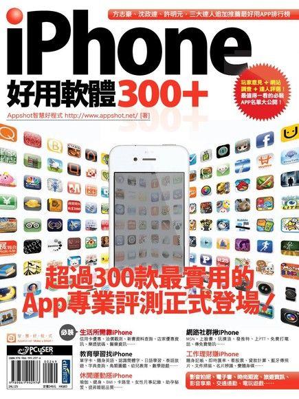 iPhone 好用軟體300+