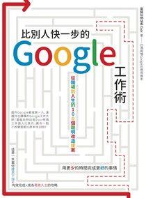 比別人快一步的 Google 工作術