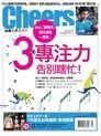 Cheers快樂工作人 07月號/2014 第166期