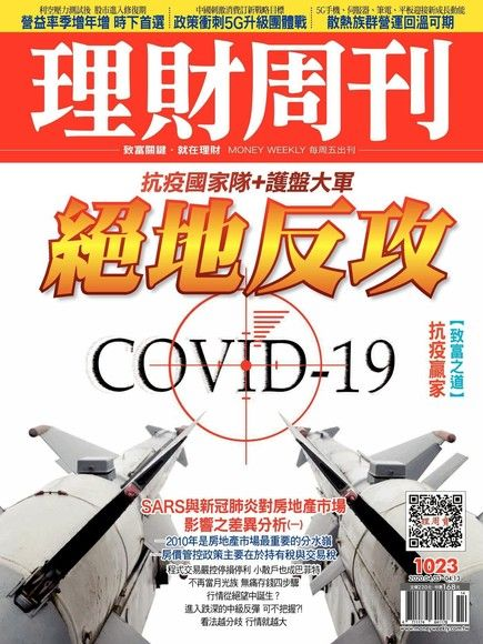 理財周刊 第1023期 2020/04/03