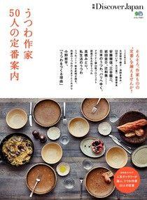別冊Discover Japan瓷器作家50人的定番介紹【日文版】