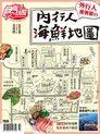 食尚玩家雙周刊 第279期 2013/11/18