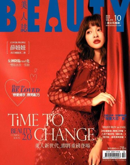 BEAUTY美人誌No.215 2018/10月號