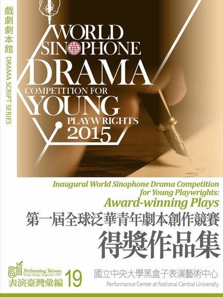 第一屆全球泛華青年劇本創作競賽得獎作品集