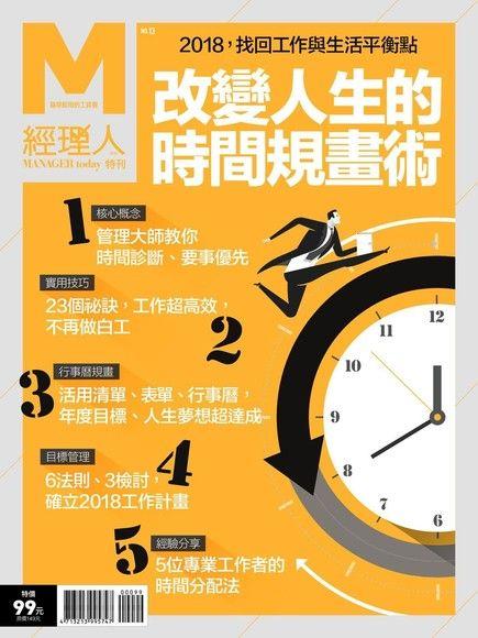 經理人特刊:改變人生的時間規畫術