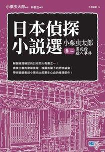 日本偵探小說選 小栗虫太郎 卷二 黑死館殺人事件