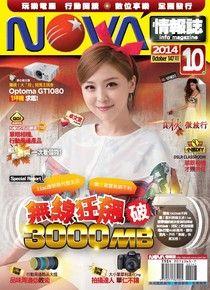 NOVA情報誌 10月號/2014 第147期