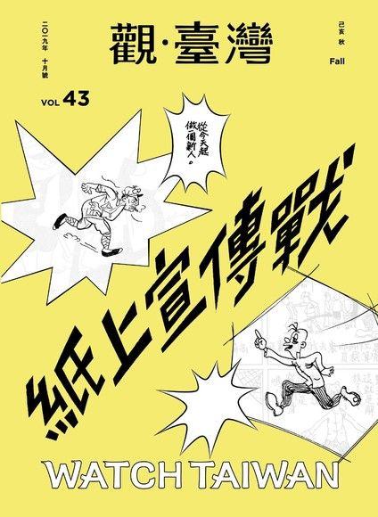 Watch Taiwan《觀.臺灣》43期-紙上宣傳戰