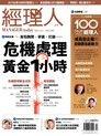 經理人月刊 12月號/2013 第109期
