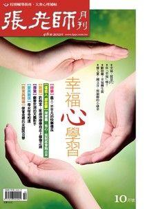 張老師月刊 10月/2012 第418期