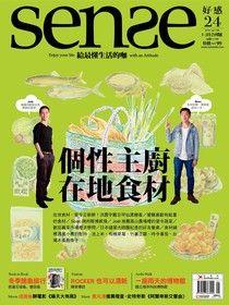 Sense好感 01-02月號/2014 第24期