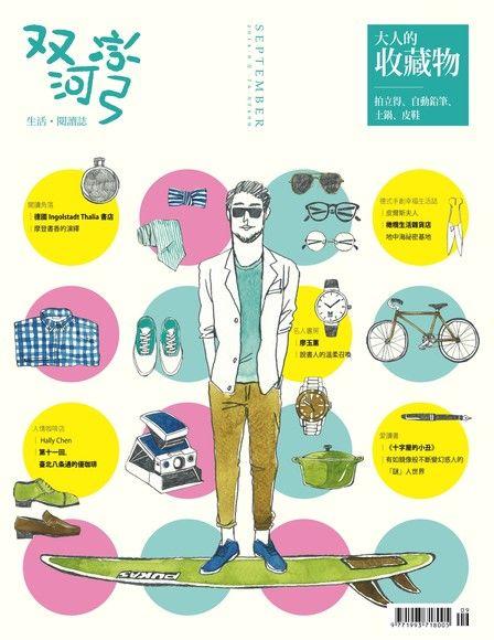 双河彎 生活.閱讀誌 2014年9月號