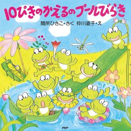 10隻青蛙的游泳池