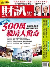 財訊雙週刊 433期 2013/09/12
