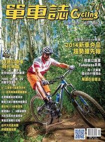 Cycling Update單車誌雙月刊 09月號/2013 第74期