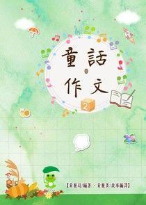 童話‧作文(第二集)