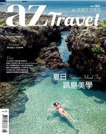 AZ Travel 08月號/2018 第183期