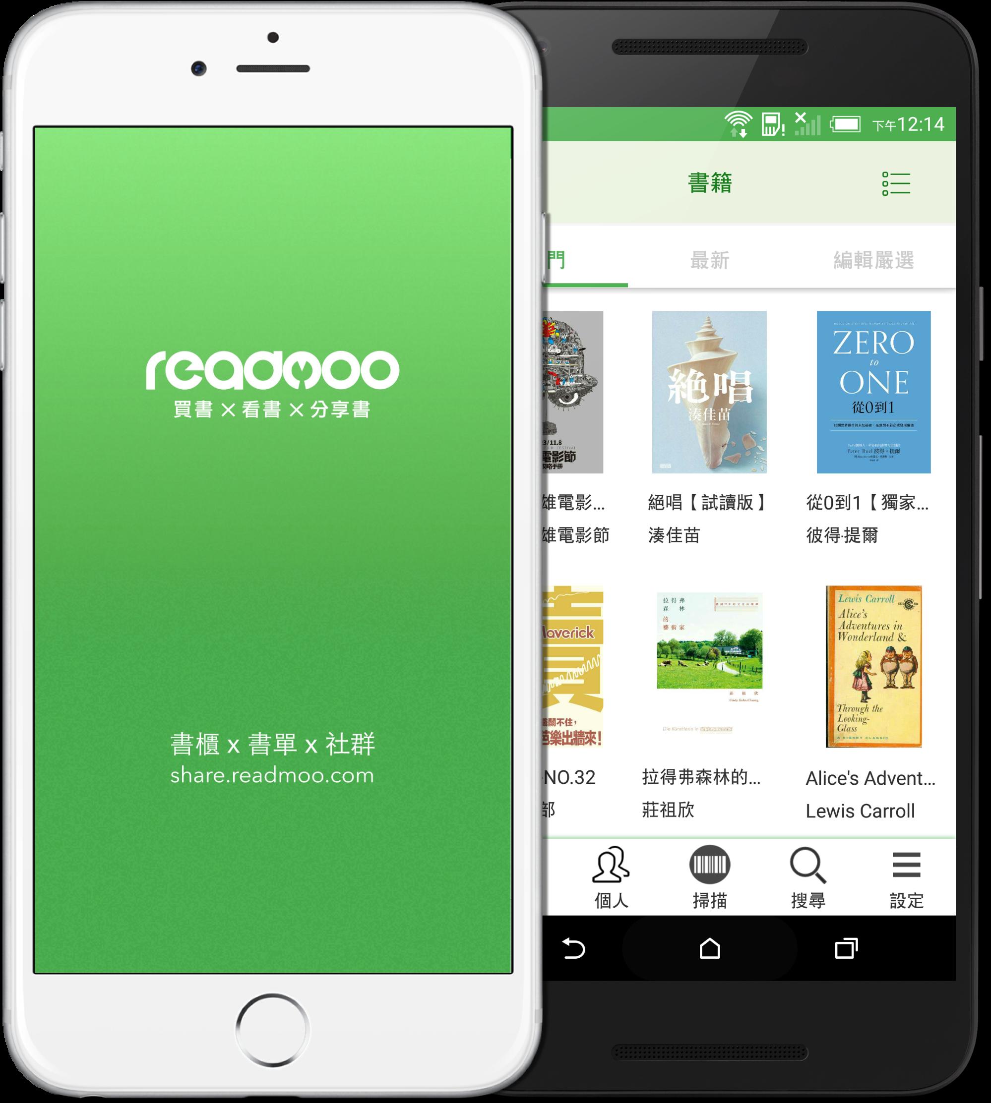 分享書 App
