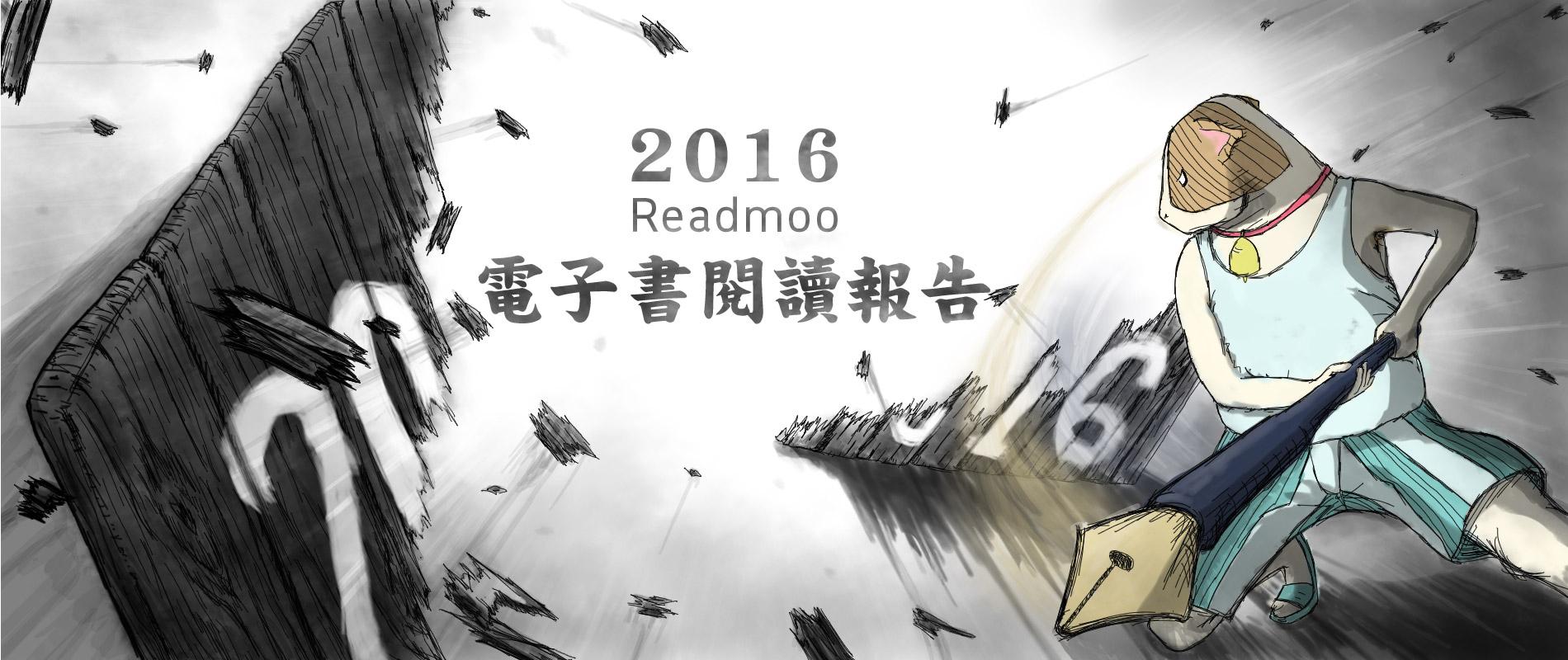 2016 Readmoo電子書閱讀報告