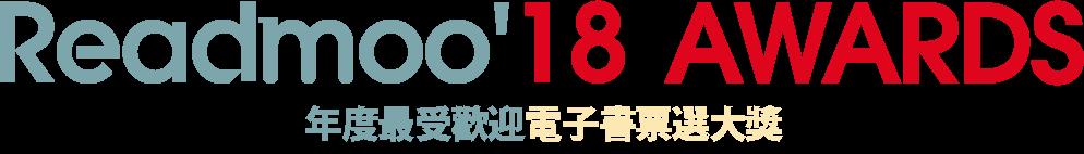 Readmoo 2018 Award 年度最受歡迎電子書票選大獎