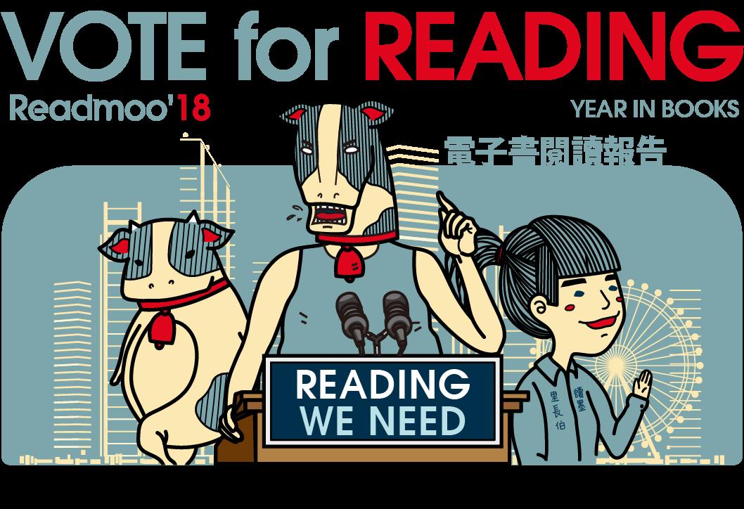 2018 Readmoo 讀墨年度個人閱讀報告 主視覺 banner