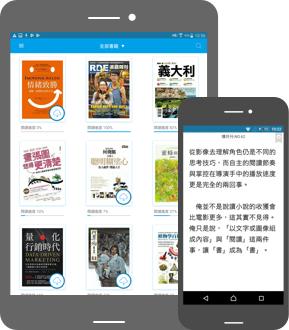 安裝 Android App 示意圖