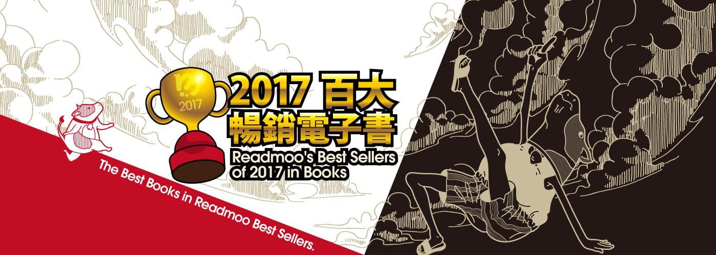2017 Readmoo 讀墨電子書年度暢銷榜