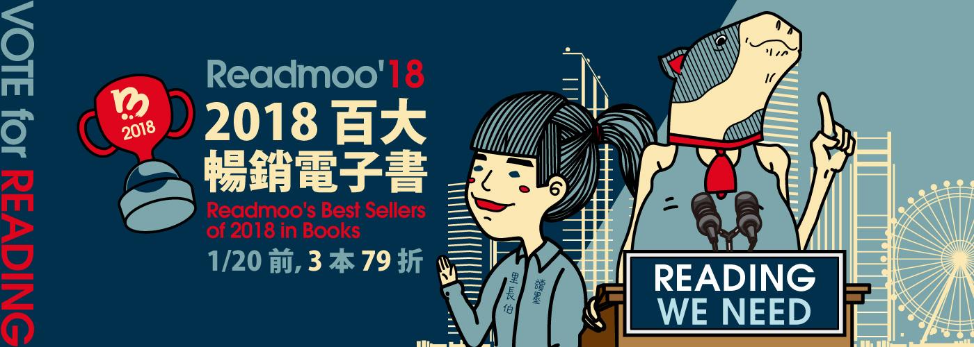2018 Readmoo 讀墨電子書年度暢銷榜