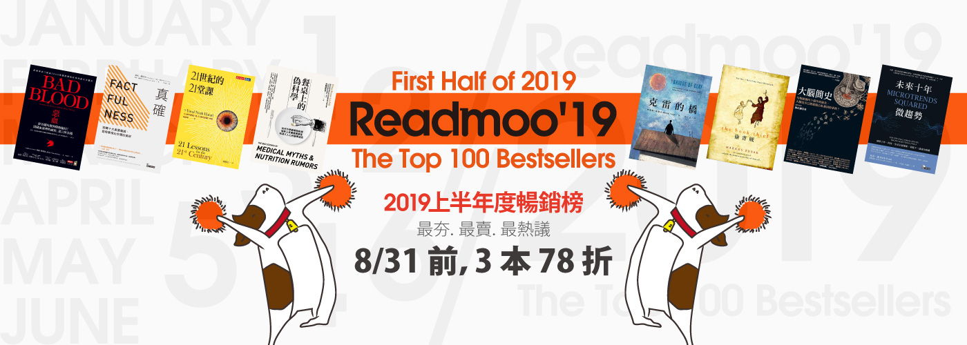 2019 上半年度讀墨電子書 TOP100 暢銷排行榜 主視覺圖
