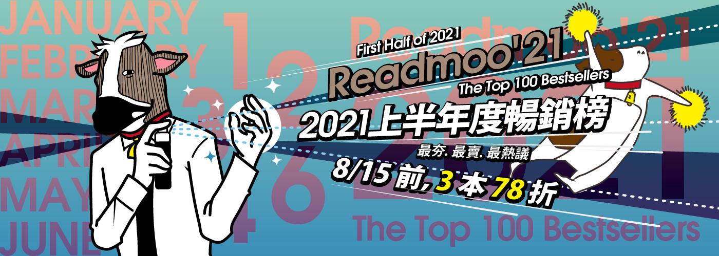 2021 上半年度讀墨電子書 TOP100 暢銷排行榜 主視覺圖