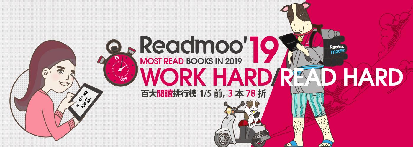 2019 Readmoo 讀墨電子書年度閱讀榜