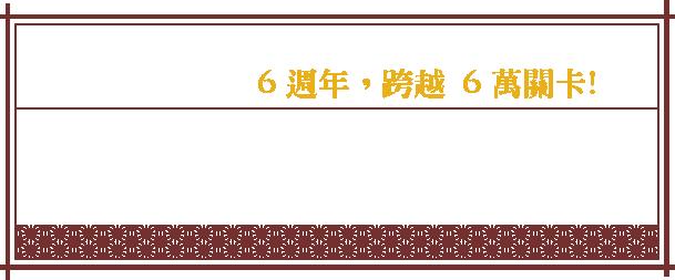 readmoo 六週年 任務頁 2018 最終挑戰,跨越 6 萬關卡!