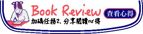 readmoo 七週年 - 加碼任務2 書評分享