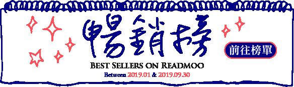readmoo 七週年 - 暢銷榜