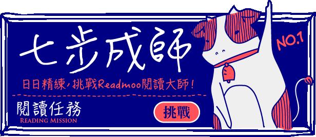 readmoo 七週年 - 七步成詩 閱讀任務