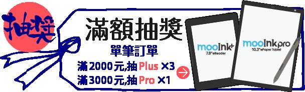 readmoo 七週年 - 滿額抽獎 單筆訂單 滿 2000 抽 mooInk Plus x 3 滿 3000 抽mooInk Pro x 1