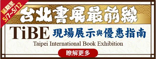 前往 2020 台北書展詳細地圖導覽頁