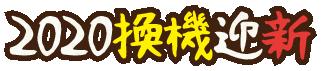 2020 台北國際書展 readmoo 換機迎新 logo