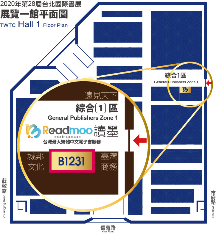 2020 台北國際書展 地圖導覽頁 地圖