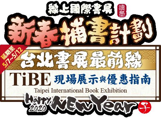 2020 台北國際書展 地圖導覽頁 主視覺