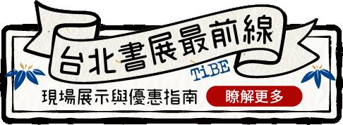 前往 2019 台北書展詳細地圖導覽頁