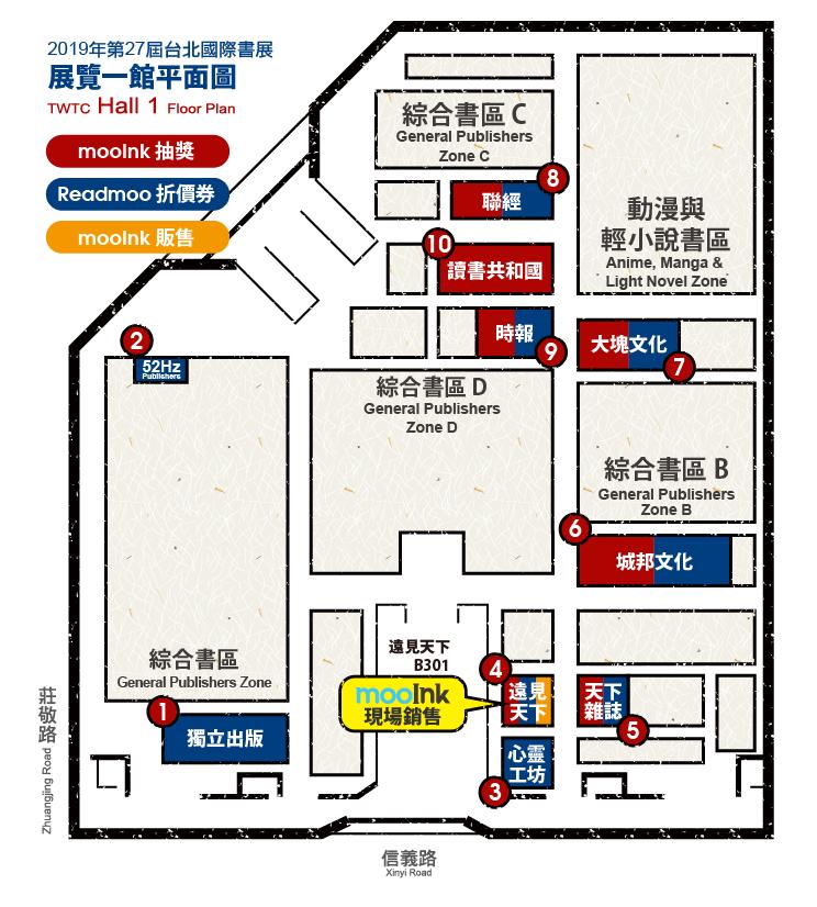 2019 台北國際書展 地圖導覽頁 地圖1
