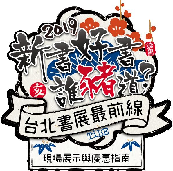 2019 台北國際書展 地圖導覽頁 主視覺