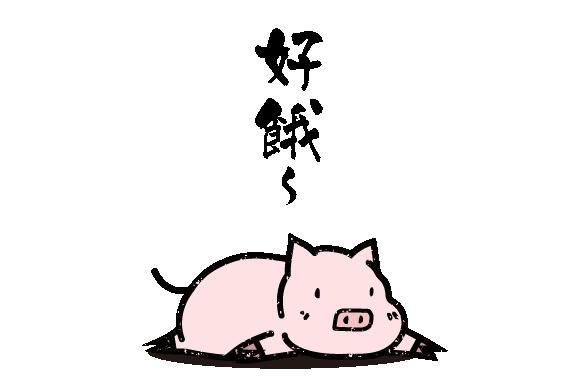任務7 豬狀態