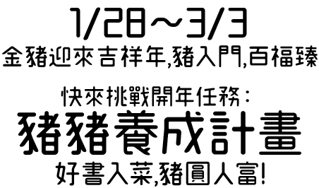 2019 線上國際書展 快來挑戰開年任務 豬豬養成計劃 好書入菜,豬圓人富! 主slogan