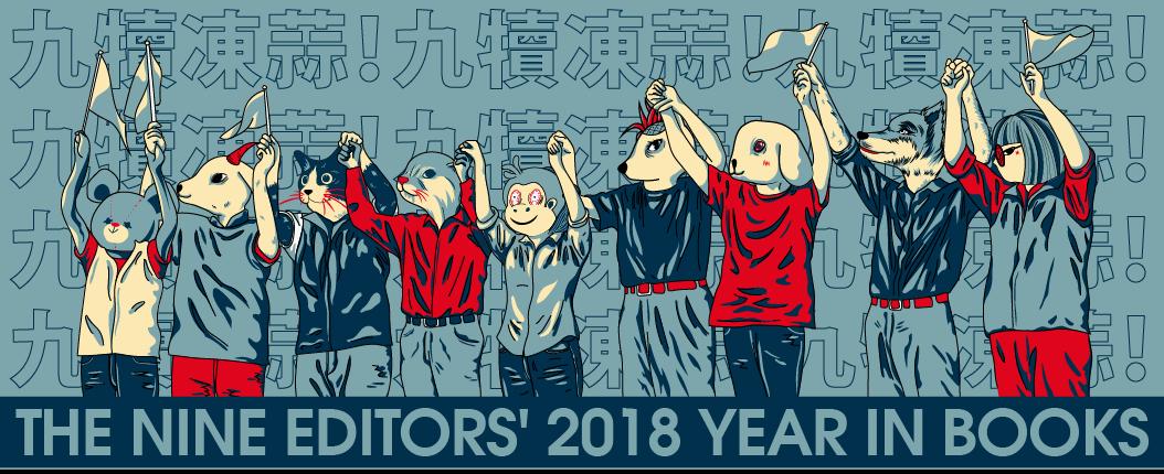 2018犢力回顧 主視覺圖